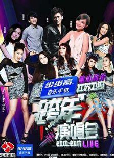 江苏卫视2011跨年演唱会