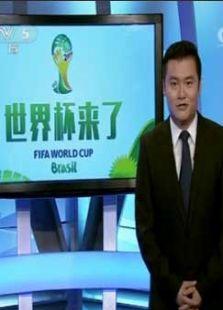 世界杯來了