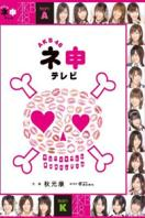 AKB48神TV 第六季