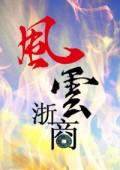 風云浙商 2010