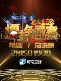 2015河南卫视春晚
