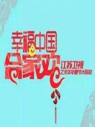 江蘇衛視春節聯歡晚會 2015