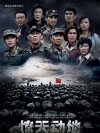 《惊天动地》首映典礼