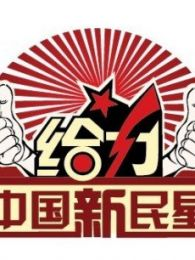 給力中國新民星