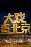 大戲看北京 2013[0]