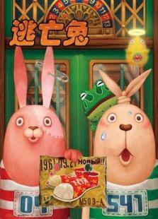 逃亡兔 第1季