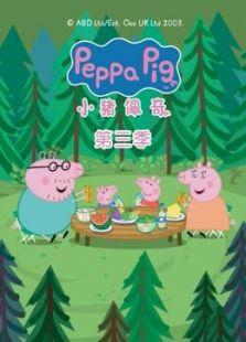 粉红猪小妹 第3季