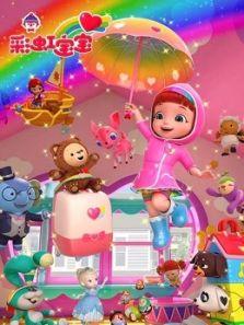 彩虹寶寶第3季