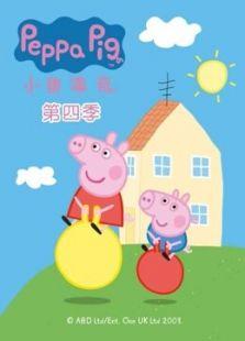 粉红猪小妹 第4季