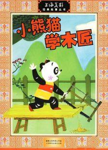 小熊貓學木匠