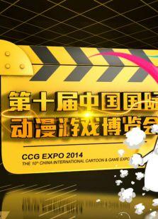 第十屆中國國際動漫游戲博覽會