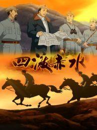 四渡赤水(1983)