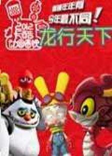2012卡酷春晚之龍行天下