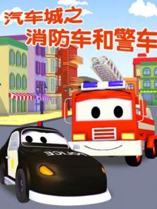 汽車城之警車和消防車