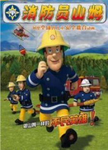 消防員山姆
