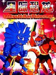星际恐龙(1997)