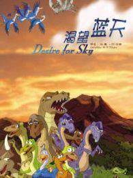 渴望藍天(2011)