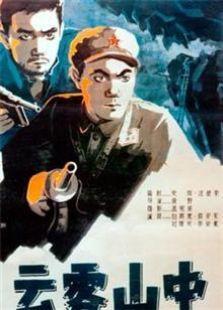 云雾山中(1959)