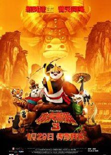 功夫熊貓3-國3D