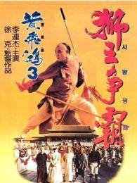 黃飛鴻之三:獅王爭霸(2000)