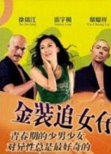 金裝追女仔(2001)