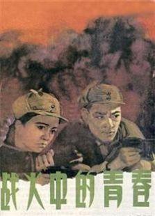 战火中的青春(1959)