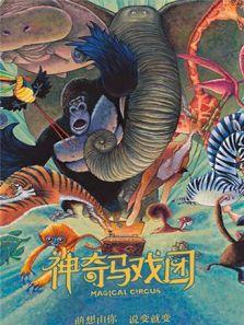 神奇马戏团之动物饼干普通话版