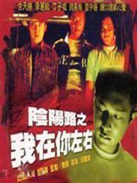 陰陽路2:我在你左右(1997)