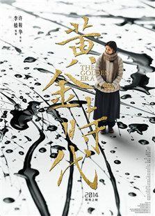 黃金時代中國版