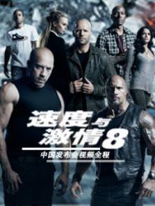 ¡¶速度与激情8¡·中国发布会视频全程