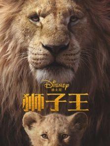 獅子王[普通話]