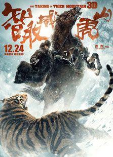 智取威虎山2014