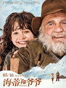 海蒂和爺爺