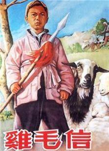 鸡毛信(1954)