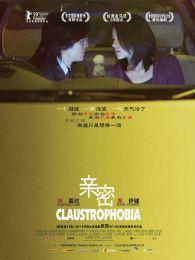 親密(2009)