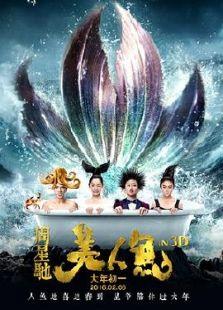 美人魚-粵3D