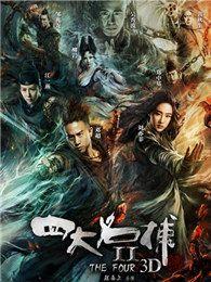四大名捕2(2014)