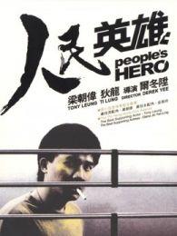 人民英雄(2009)