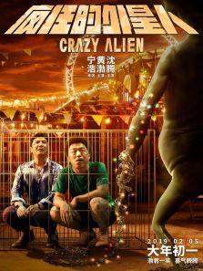 《疯狂的外星人》电影发布会