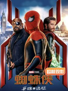 蜘蛛侠英雄远征超前观影报道