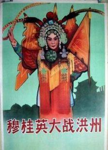 穆桂英大战洪州