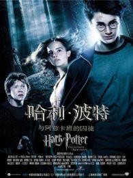 哈利·波特与阿兹卡班的囚徒(2004)