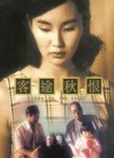 客途秋恨(粤语)(剧情片)