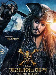 加勒比海盜5死無對證