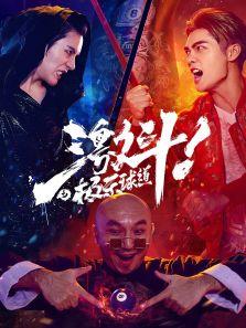 激斗之极乐球道(2018)