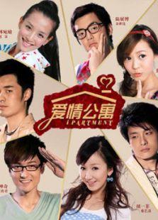 愛情公寓1