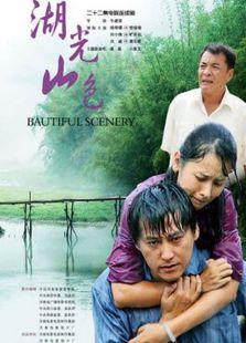 湖光山色(2011)