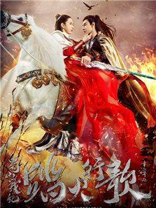 蜀山戰紀2踏火行歌