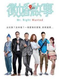 征婚啟事(2014)