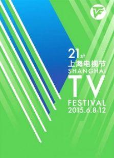 第21届上海电视节